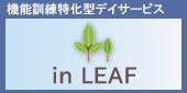 リハビリ機能訓練特化型デイサービス in LEAF